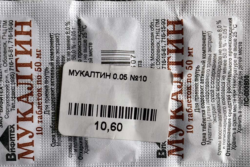 Russian Medicine Price