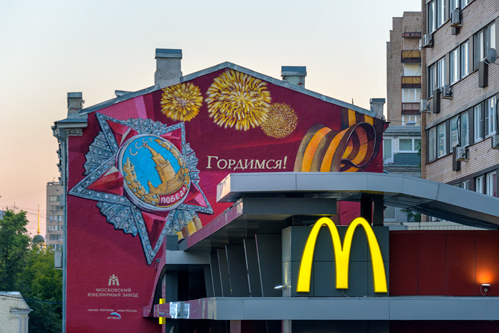 McUSSR - The first McDonald's in the Soviet Union