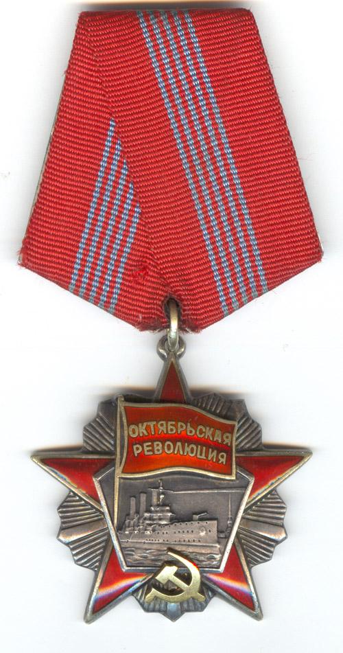 Order_of_the_October_Revolution_rus