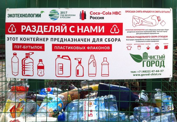 Sponsored rubbish in Russia