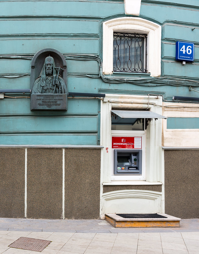 Religion during Soviet times and first ATM machines